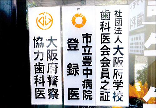 大阪府学校歯科医会会員