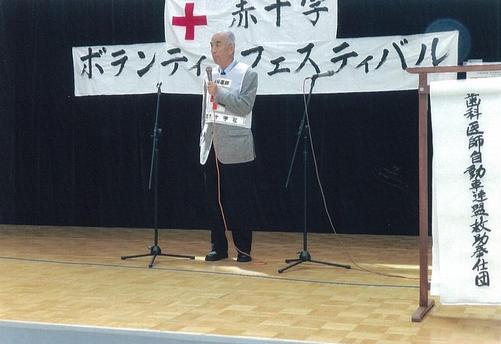 赤十字ボランティアフェスティバルの報告