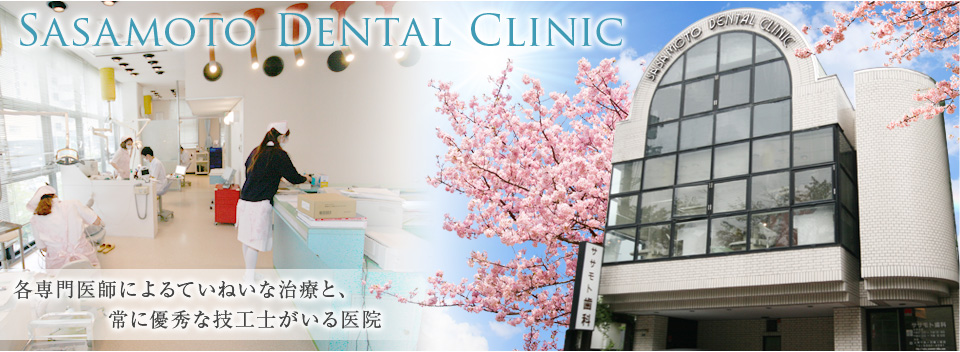 各専門医師によるていねいな治療と、常に優秀な技工士がいる医院